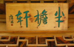 chin-schriftzeichen