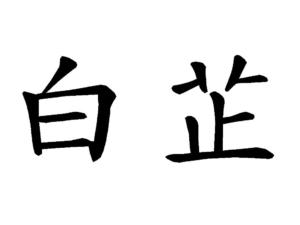Baizhi