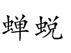 Chantui