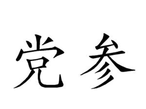 Dangshen