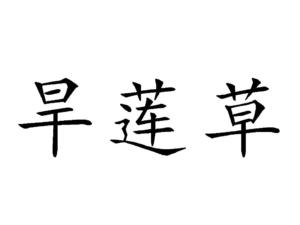 Hanliancao