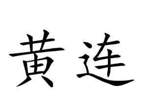 Huanglian