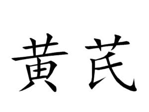 Huangqi