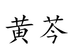 Huangqin