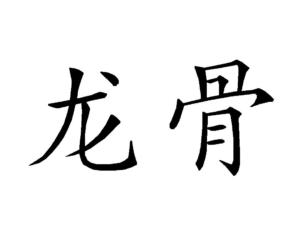 Longgu