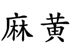 Mahuang