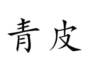 Qingpi