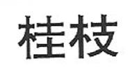 Ramulus-Cinnamomi zeichen
