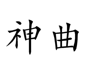 Shenqu