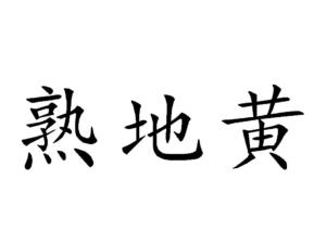 Shudihuang