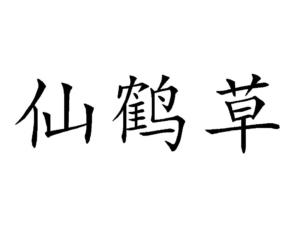 Xianhecao