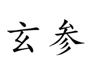 Xuanshen