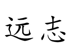 Yuanzhi